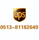 南通UPS快递公司南通国际快递UPS