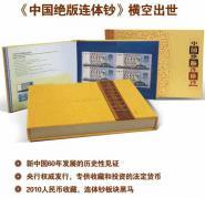 首款中国绝版连体钞中国绝版图片