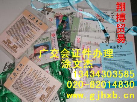 廣州翔搏貿易展覽服務有限公司