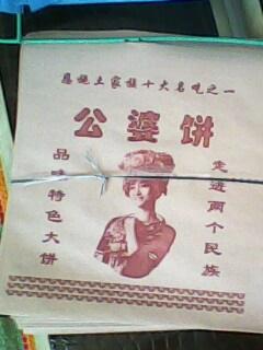供应公婆饼纸袋公婆饼袋子报价批发
