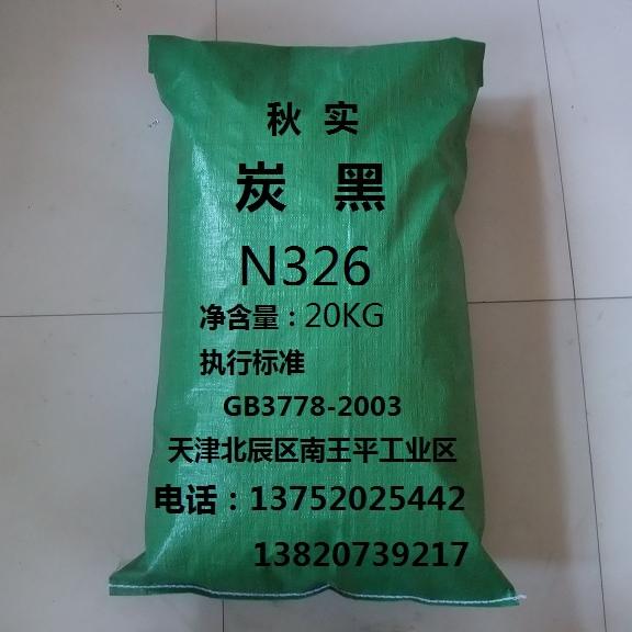 供应橡胶碳黑N326