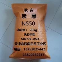 供应橡胶碳黑N550