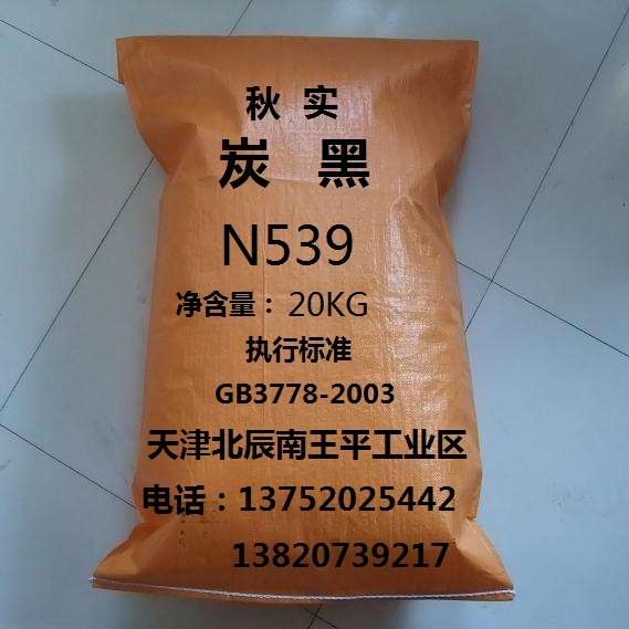 供应橡胶碳黑N539