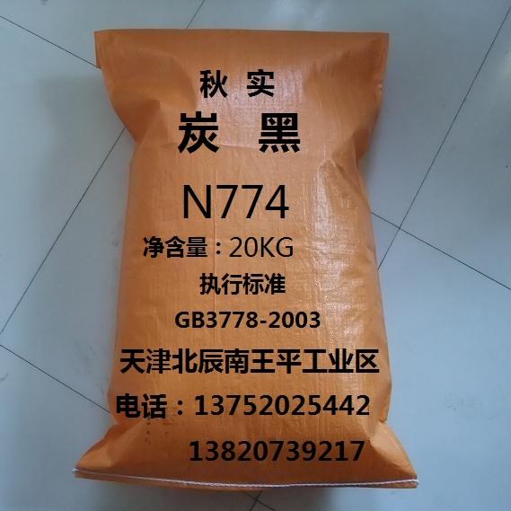 供应橡胶碳黑N774