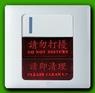 广州请勿打扰请即清理门铃开关