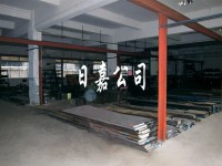 东莞市日嘉模具钢材有限公司