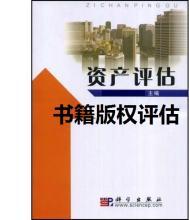 供应书籍版权评估