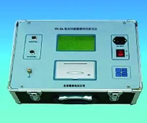 供应YN-ZA氧化锌避雷器专用检测装