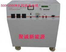 供应新能源-太阳能发电机