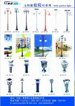 云南省太阳能灯具企业