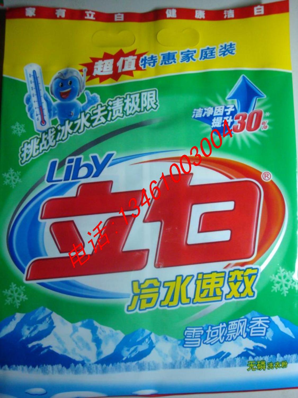 供应奥妙洗衣粉包装袋洗衣粉袋生产价格批发