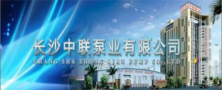 长沙中联泵业有限公司