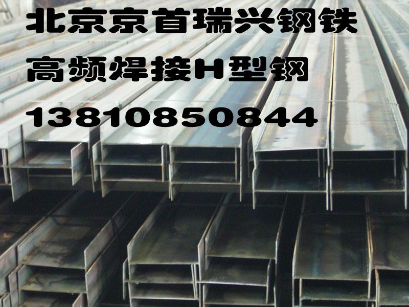 北京/供应H型钢/H型钢/H型钢/北京H型图片