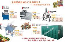 供应果蔬糕生产线果蔬加工设备