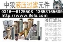 供应轧钢机液压滤芯