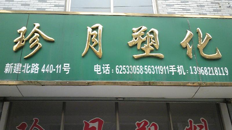 余姚市珍月塑料贸易商行