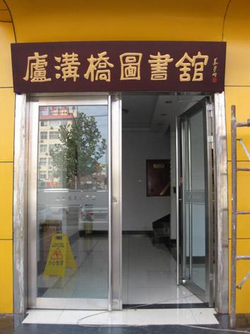 供应牌匾北京厂家专业制作铜匾匾木