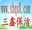 上海普陀保洁公司普陀家庭保洁公司图片