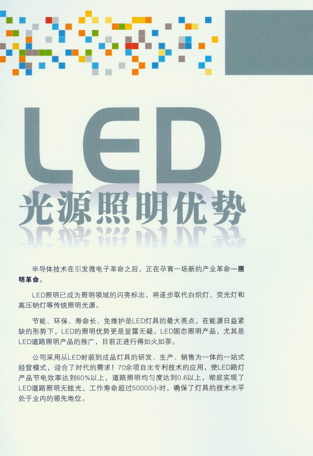 LED节能灯报价