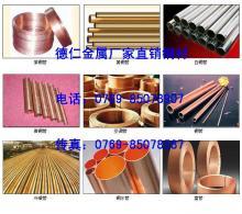 供应德仁直销含铅的进口黄铜牌号 HPb63-3铅黄铜性能