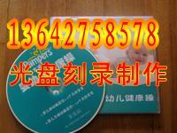 供应广州8CM小光盘刻录制作,名片光盘制作