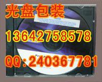供应广州DVD光盘包装,VCD光盘包装,广州光盘包装批发