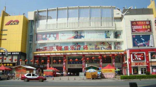 普宁市坤明电梯工程部生产普宁美佳乐购物广场 高清图片
