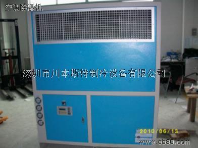 供应空调除湿机