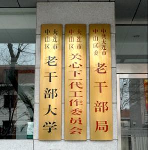 供应牌匾北京厂家专业制作铜匾不锈钢匾木匾雕刻图片