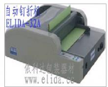 供应自动装订折页机