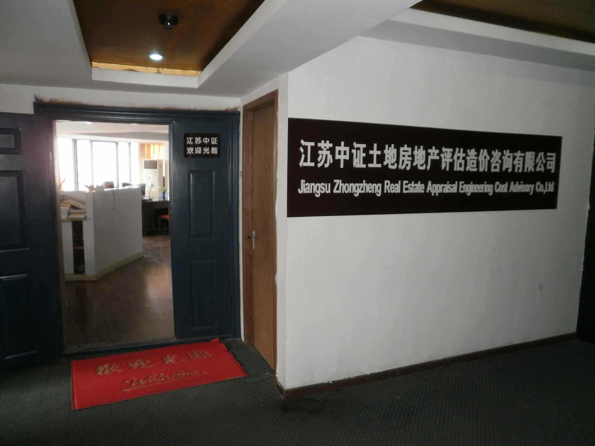江苏中证土地房地产评估造价咨询有限公司