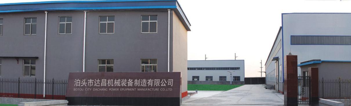 泊头市达昌机械装备制造有限公司