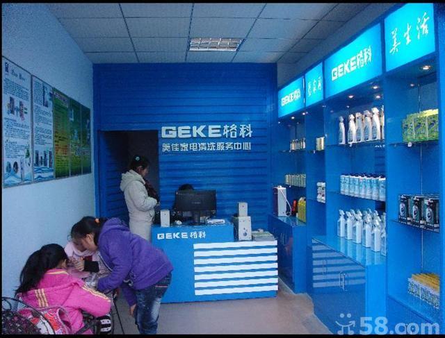 湖北襄樊创业加盟好项目,家电清洗创业项目,加盟送设备家用电器图片