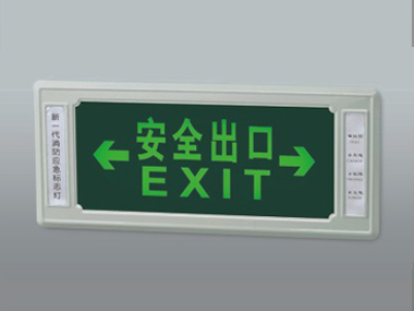 供应深圳消防安全出口指示灯批发零售