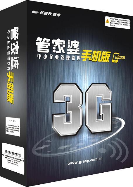 供应3G手机版