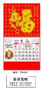 供应2011年吊牌月历,福字吊牌,台历厂家【推荐优秀企业】