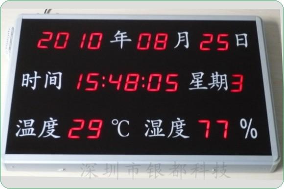 供应电子温湿度时钟屏图片