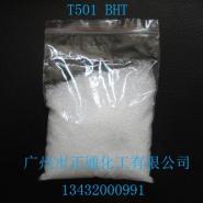 抗氧剂T501图片