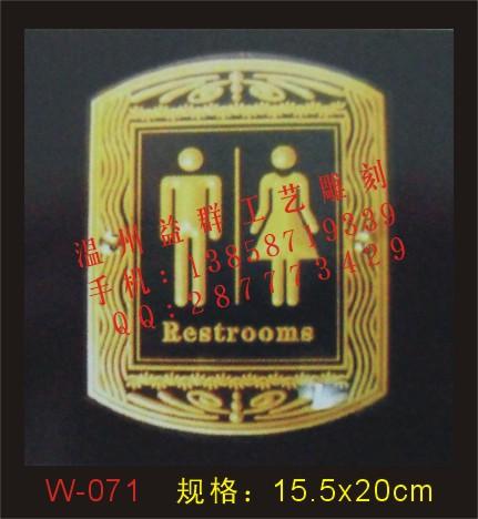 浙江温州亚克力浮雕洗手间牌生产供应商 供应亚克力浮雕洗高清图片