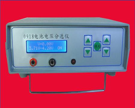 供应CS-0918电池电压分选仪