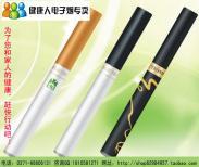 健康电子烟199元健康电子烟图片