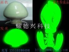 夜光飞碟玩具用夜光粉夜光玩具飞盘用夜光粉