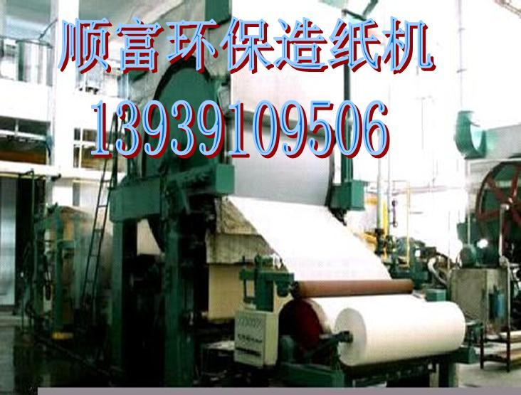 供应竹子小型造纸造纸机及环保烧纸设备图片