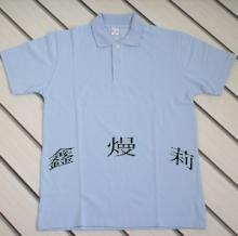 供应生产polo衫-男式T恤衫