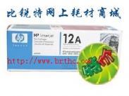 供应惠普1022打印机硒鼓 惠普1020打印机硒鼓 199元