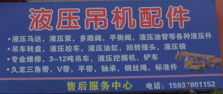 河南兰考液压吊机配件销售中心