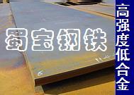 供应低合金Q345D Q420C