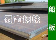 供应船板A36,D36,EH36