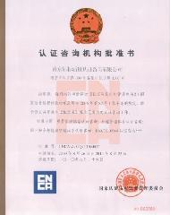 宁波质量宁波认证公司-宁波ISO