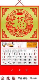 2011台历挂历图片